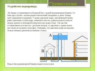 Применение Устройство водопровода. На башне устанавливается большой бак с вод