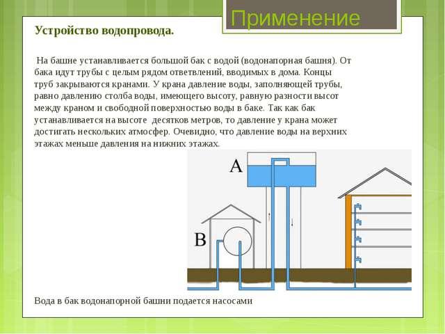 Применение Устройство водопровода. На башне устанавливается большой бак с вод...