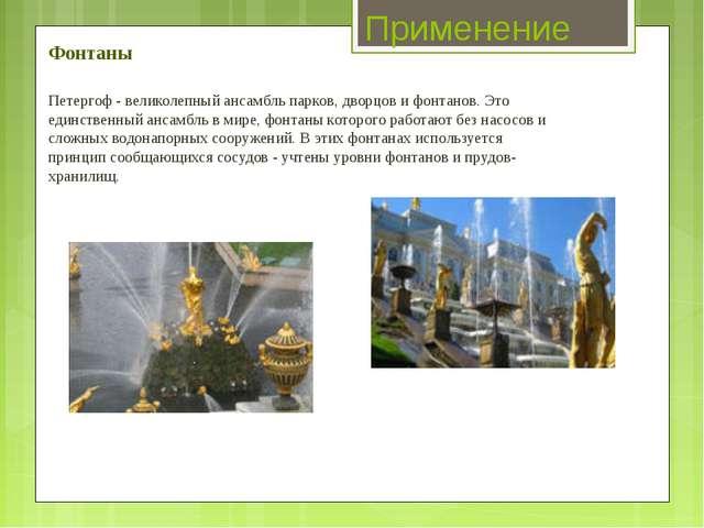Применение Фонтаны Петергоф - великолепный ансамбль парков, дворцов и фонтано...