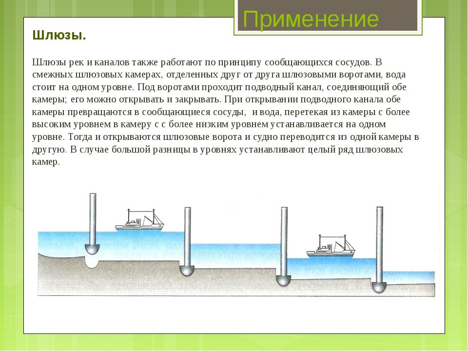 Применение Шлюзы. Шлюзы рек и каналов также работают по принципу сообщающихся...