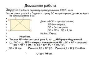 Домашняя работа Задача:Найдите периметр прямоугольника АВСD, если биссектрис