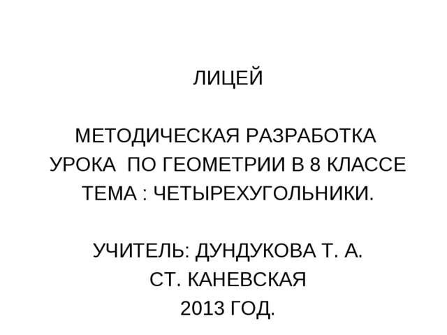 ЛИЦЕЙ МЕТОДИЧЕСКАЯ РАЗРАБОТКА УРОКА ПО ГЕОМЕТРИИ В 8 КЛАССЕ ТЕМА : ЧЕТЫРЕХУГО...
