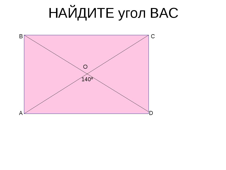 НАЙДИТЕ угол ВАС 140º А В С D О