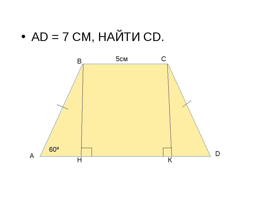 АD = 7 СМ, НАЙТИ CD. 60º 5см А В С D Н К