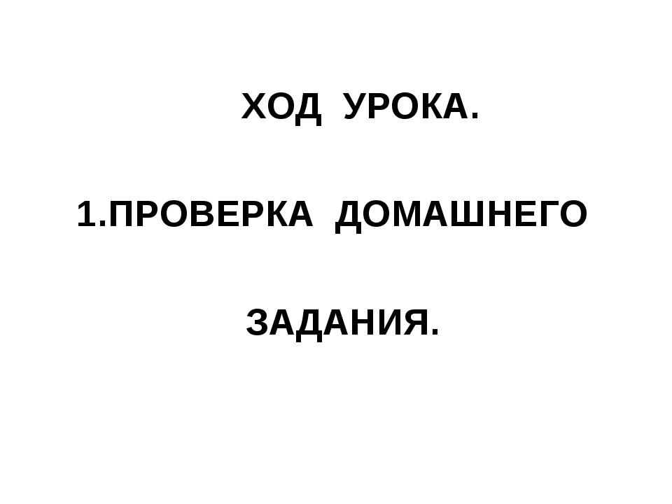 ХОД УРОКА. ПРОВЕРКА ДОМАШНЕГО ЗАДАНИЯ.