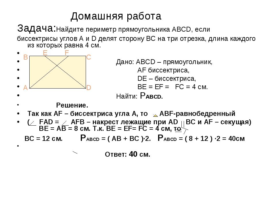 Домашняя работа Задача:Найдите периметр прямоугольника АВСD, если биссектрис...