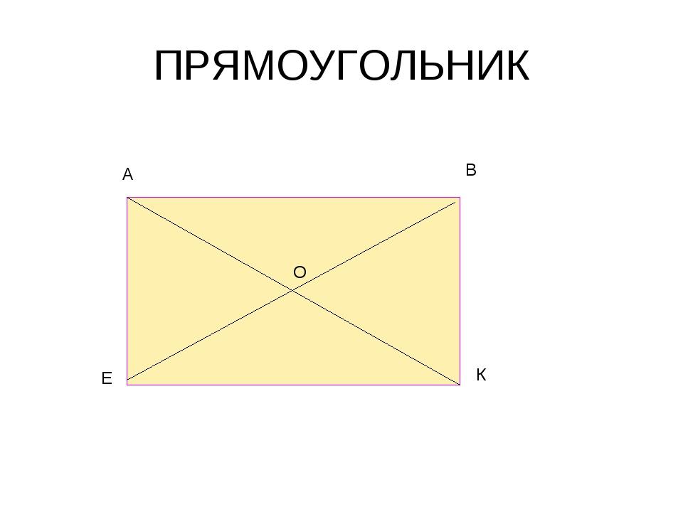 ПРЯМОУГОЛЬНИК А В Е К О