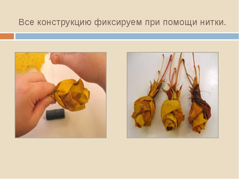 Все конструкцию фиксируем при помощи нитки.