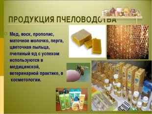 Мед, воск, прополис, маточное молочко, перга, цветочная пыльца, пчелиный яд