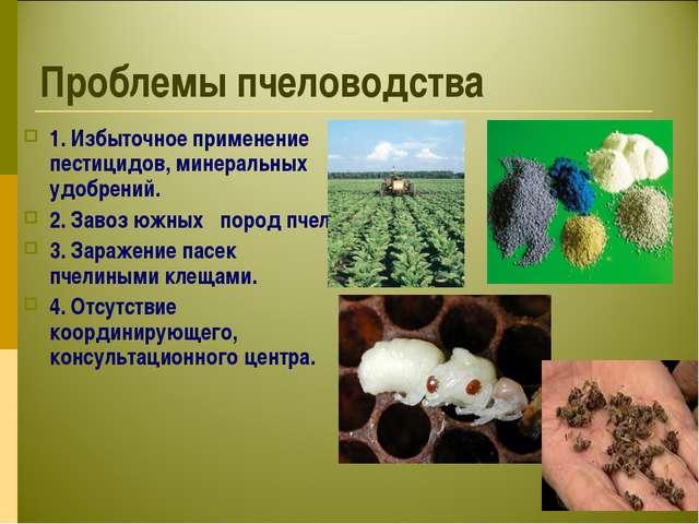 Проблемы пчеловодства 1. Избыточное применение пестицидов, минеральных удобре...