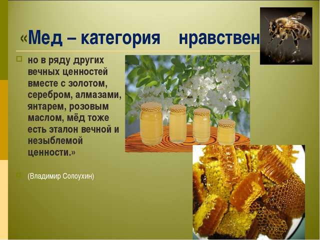 «Мед – категория нравственная, но в ряду других вечных ценностей вместе с зол...