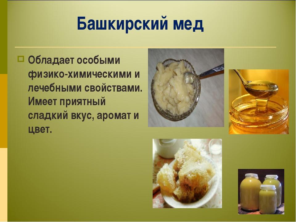 Башкирский мед Обладает особыми физико-химическими и лечебными свойствами. Им...