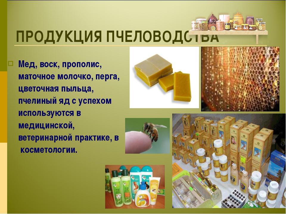 Мед, воск, прополис, маточное молочко, перга, цветочная пыльца, пчелиный яд...