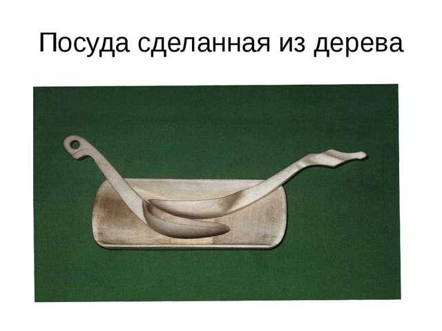 Посуда сделанная из дерева