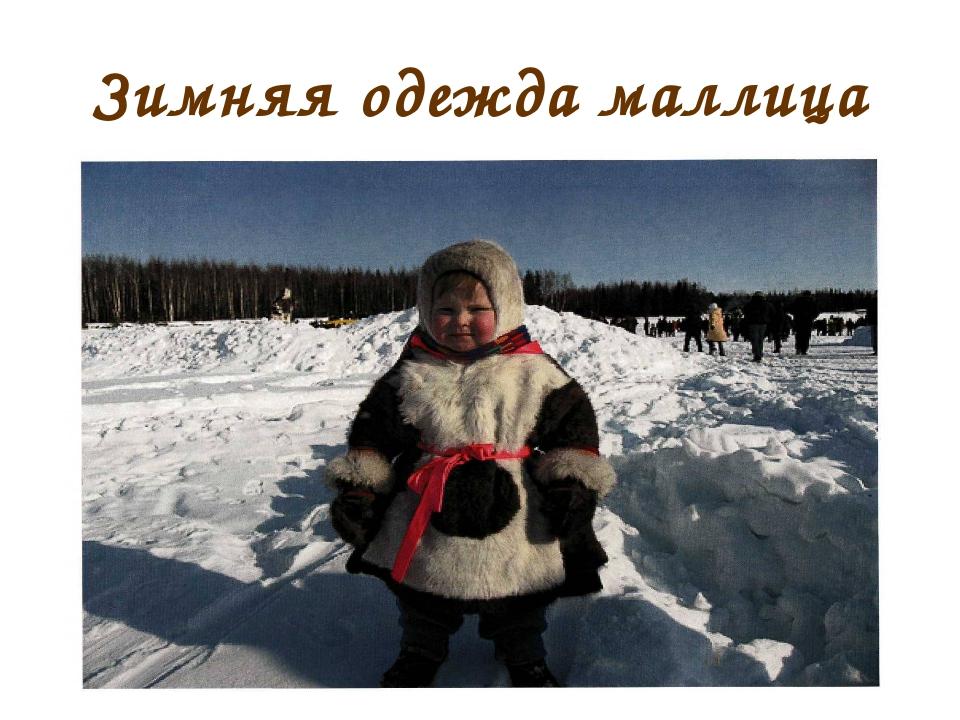 Зимняя одежда маллица