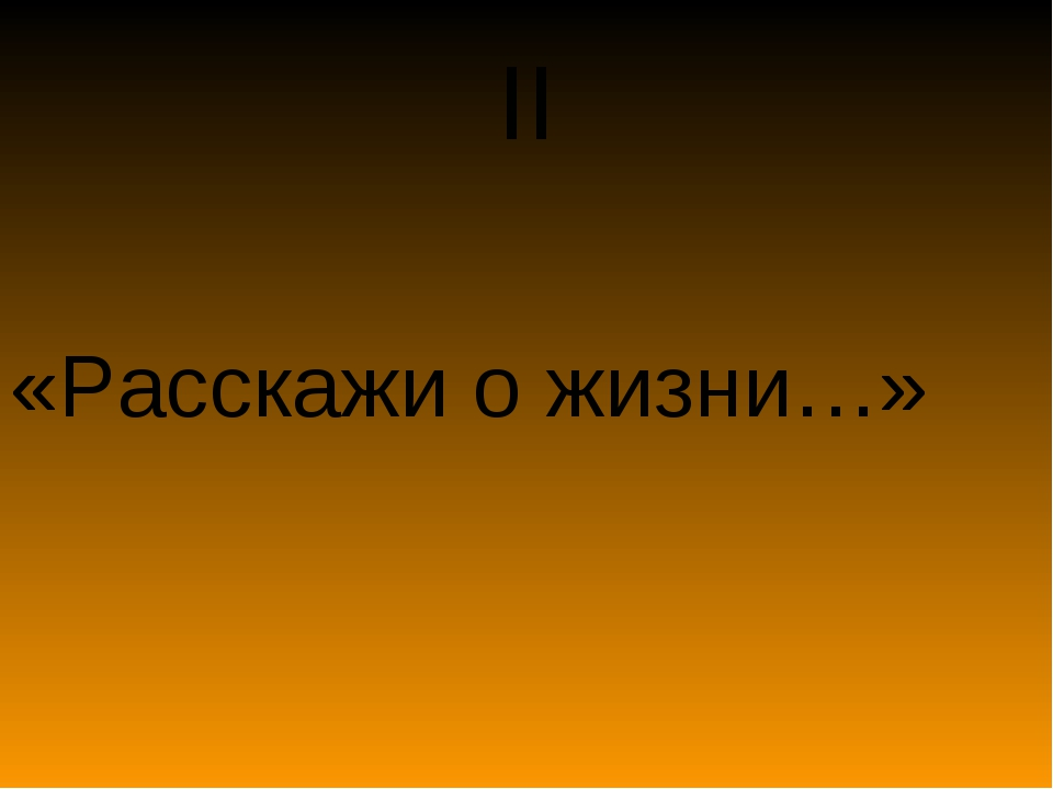 II «Расскажи о жизни…»