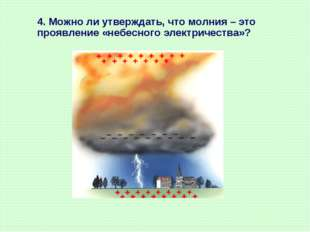 4. Можно ли утверждать, что молния – это проявление «небесного электричества»?