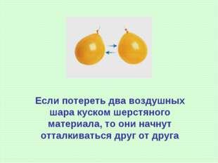 Если потереть два воздушных шара куском шерстяного материала, то они начнут о
