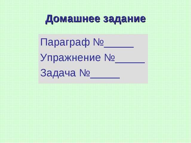 Домашнее задание Параграф №_____ Упражнение №_____ Задача №_____
