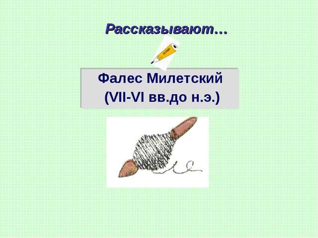 Рассказывают… Фалес Милетский (VII-VI вв.до н.э.)