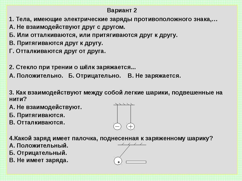 Вариант 2 1. Тела, имеющие электрические заряды противоположного знака,… А. Н...