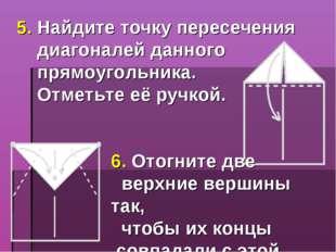 5. Найдите точку пересечения диагоналей данного прямоугольника. Отметьте её р