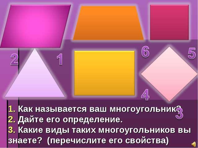 1. Как называется ваш многоугольник? 2. Дайте его определение. 3. Какие виды...