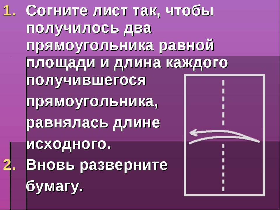 Согните лист так, чтобы получилось два прямоугольника равной площади и длина...