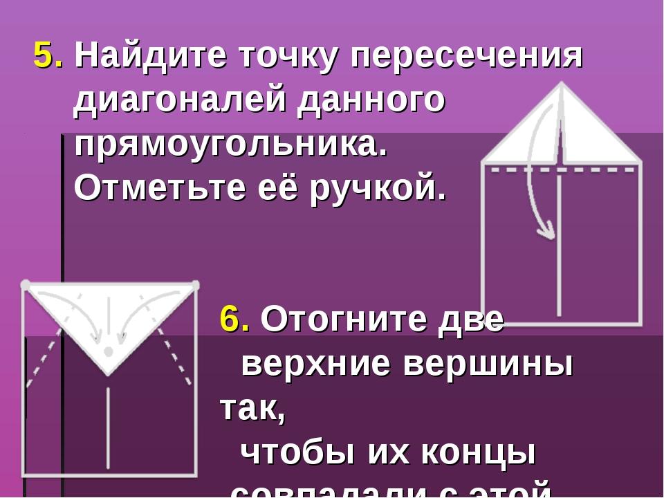 5. Найдите точку пересечения диагоналей данного прямоугольника. Отметьте её р...