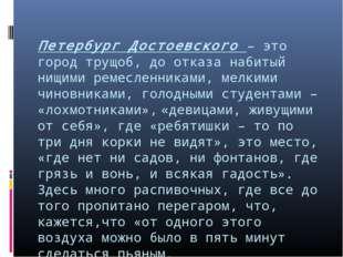 Петербург Достоевского – это город трущоб, до отказа набитый нищими ремеслен