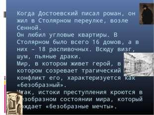 Когда Достоевский писал роман, он жил в Столярном переулке, возле Сенной. Он