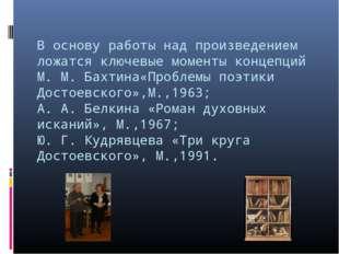 В основу работы над произведением ложатся ключевые моменты концепций М. М. Б