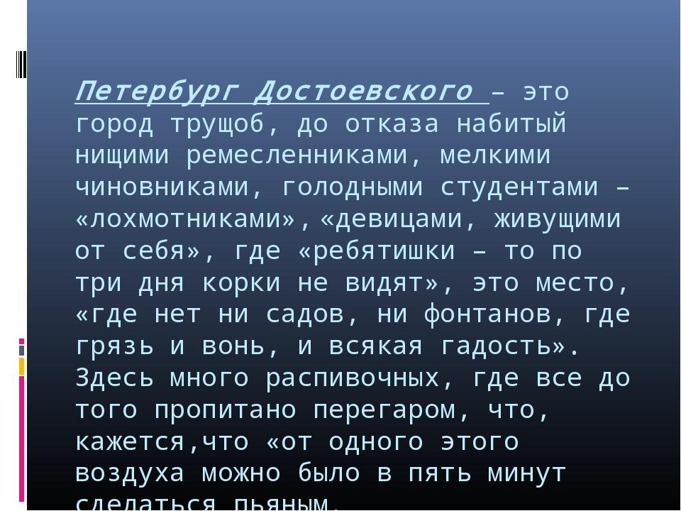 Петербург Достоевского – это город трущоб, до отказа набитый нищими ремеслен...