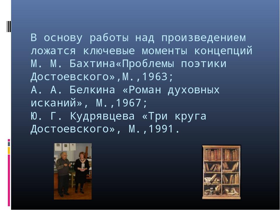 В основу работы над произведением ложатся ключевые моменты концепций М. М. Б...