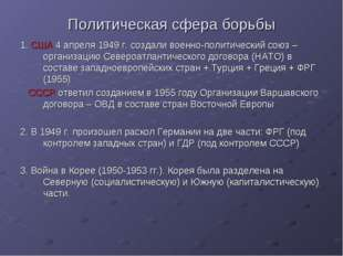Политическая сфера борьбы 1. США 4 апреля 1949 г. создали военно-политический