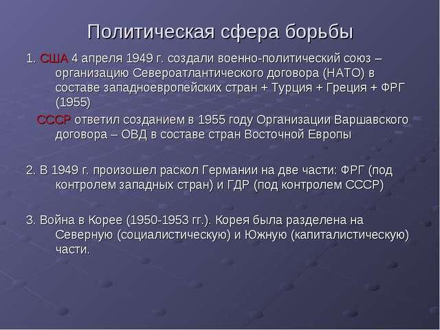 Политическая сфера борьбы 1. США 4 апреля 1949 г. создали военно-политический...