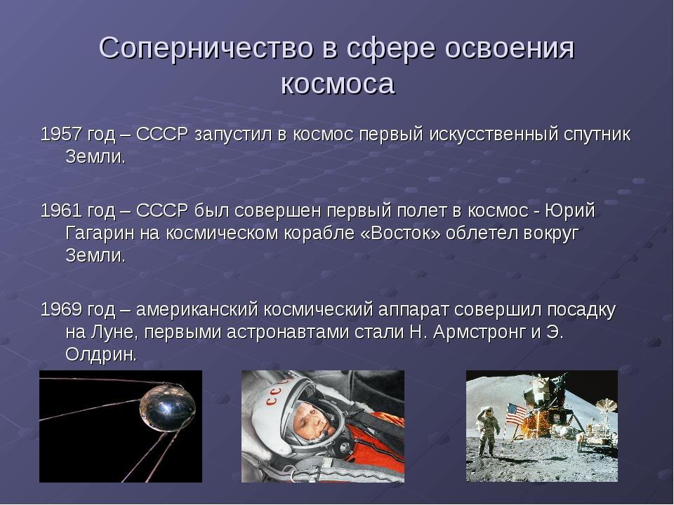 Соперничество в сфере освоения космоса 1957 год – СССР запустил в космос перв...