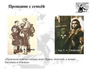 Прощание с семьёй «Провожали меня все четверо моих: Ирина, Анатолий, и дочери