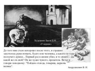 Художник Басов Б.М. «У церкви» Андрушкевич В. И. До того мне стало нехорошо п