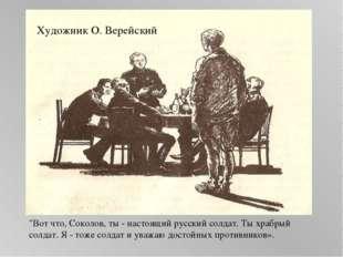 """Художник О. Верейский """"Вот что, Соколов, ты - настоящий русский солдат. Ты хр"""