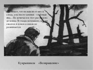 Кукрыниксы «Возвращение» Ну, пишет, что не нашли от них и следа, а на месте х