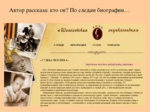 http://www.sholohov.su/stati/sudba_cheloveka Автор рассказа: кто он? По следа
