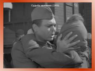 Судьба человека(1959)