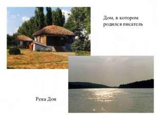 Дом, в котором родился писатель Река Дон