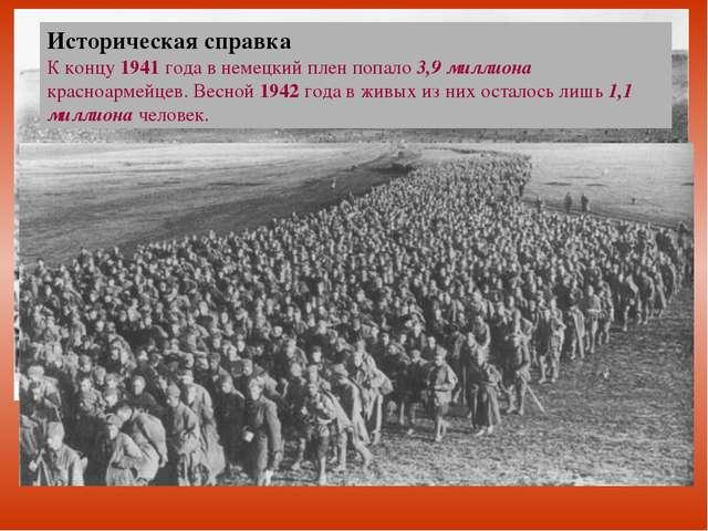 Историческая справка К концу 1941 года в немецкий плен попало 3,9 миллиона кр...