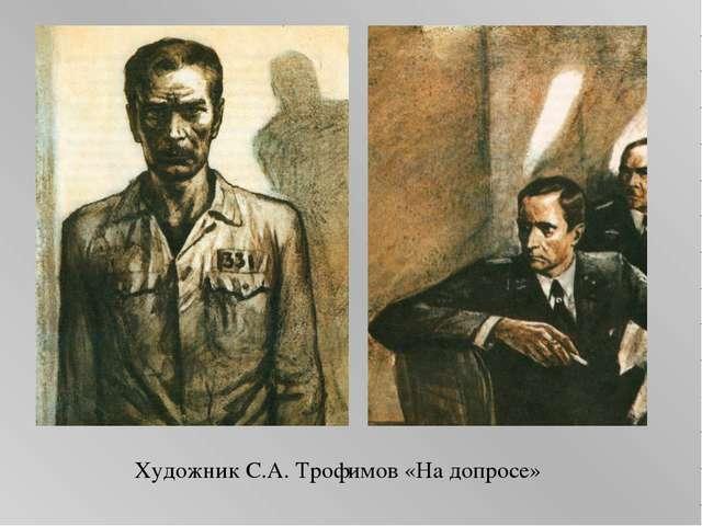 Художник С.А. Трофимов «На допросе»