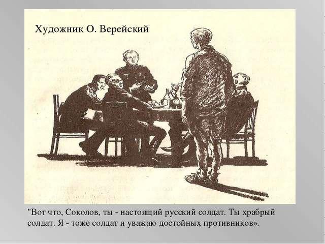 """Художник О. Верейский """"Вот что, Соколов, ты - настоящий русский солдат. Ты хр..."""