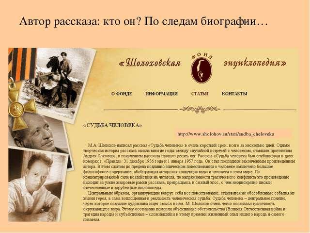 http://www.sholohov.su/stati/sudba_cheloveka Автор рассказа: кто он? По следа...