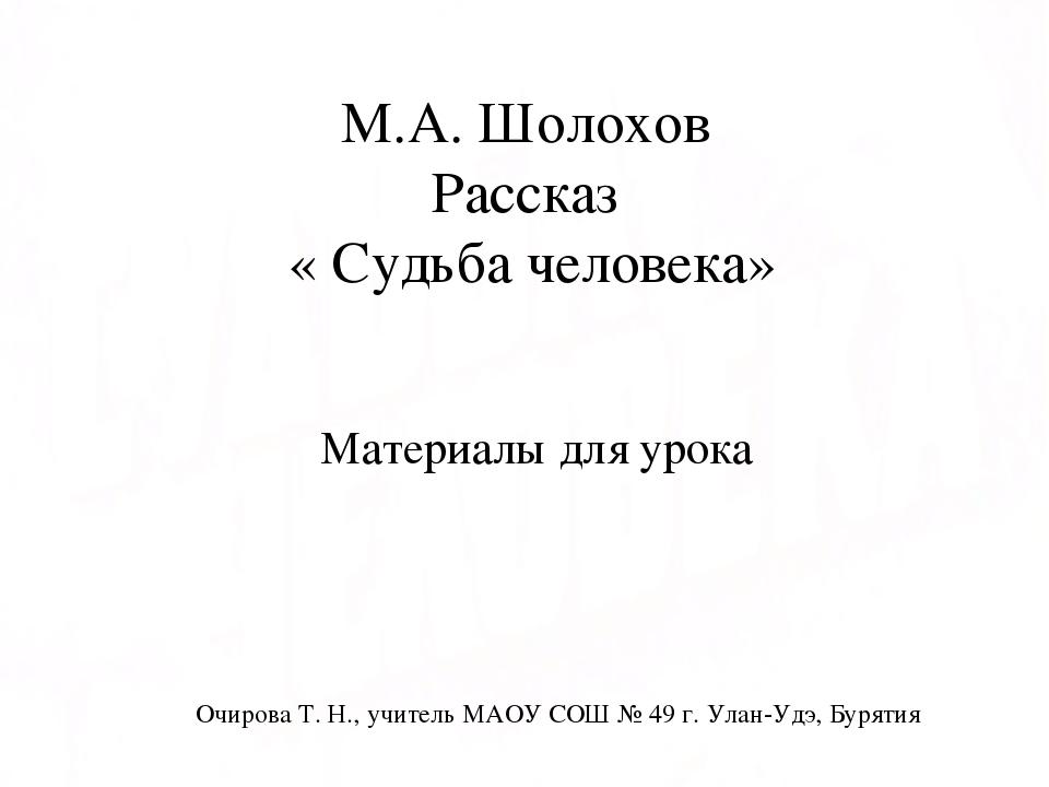 М.А. Шолохов Рассказ « Судьба человека» Материалы для урока Очирова Т. Н., уч...