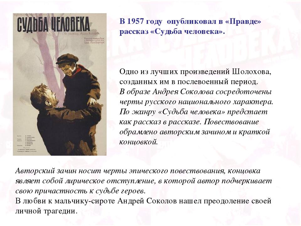 В 1957 году опубликовал в «Правде» рассказ «Судьба человека». Одно из лучших...